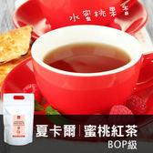 俄羅斯夏卡爾蜜桃紅茶(30入/袋)-三角茶包量販系列【一手茶館】
