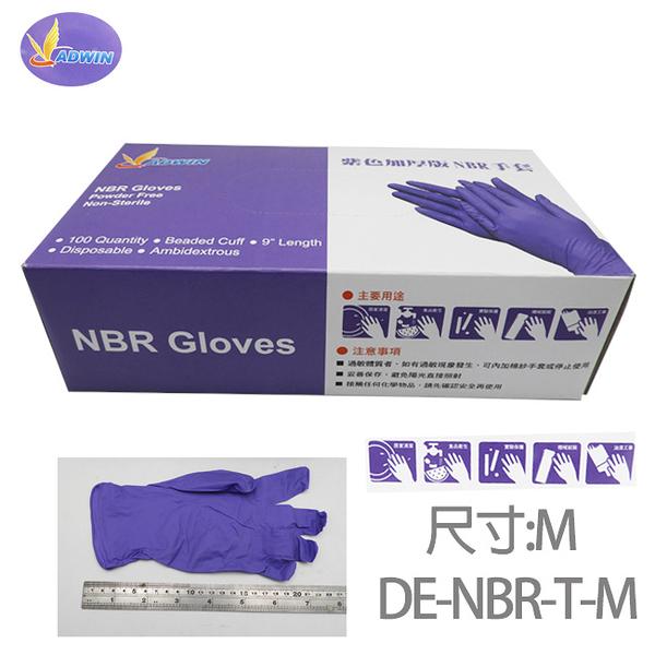 NBR無粉紫手套(加厚)-100隻1盒