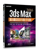 (二手書)3ds Max 2016動畫設計啟示錄