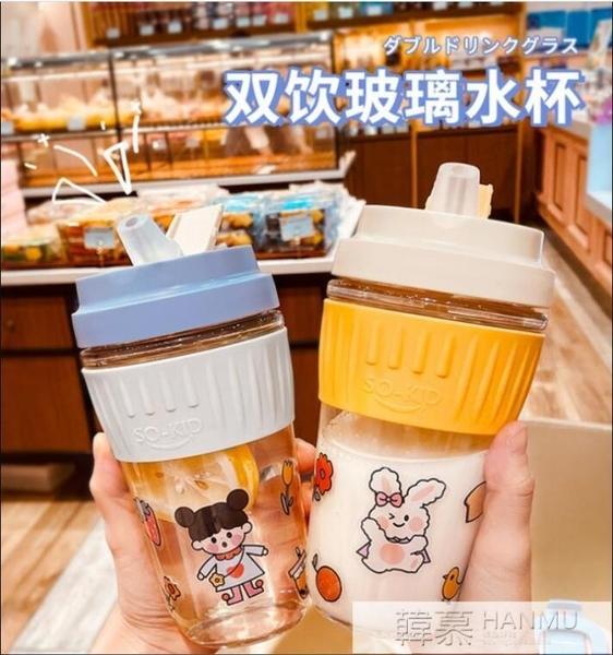 玻璃水杯家用女帶吸管簡約便攜ins風可愛泡茶杯大容量帶蓋咖啡杯 母親節特惠