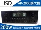 伴唱機/卡啦OK專用 綜合擴大機 JSD AK-2000 200W