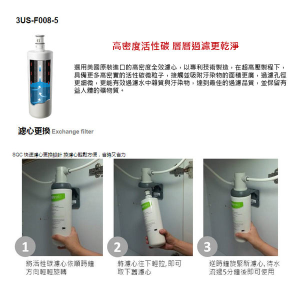 【水達人】3M   S008 Filtrete極淨便捷淨水器專用替換濾芯(3US-F008-5) 三支