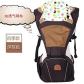 背帶嬰兒外出簡易前後透氣款嬰兒童腰帶秋季腰凳夏季前抱式多功能 小確幸生活館