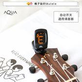 ukulele AQUA吉他十二平均律夾式校音調音器尤克里里     原本良品