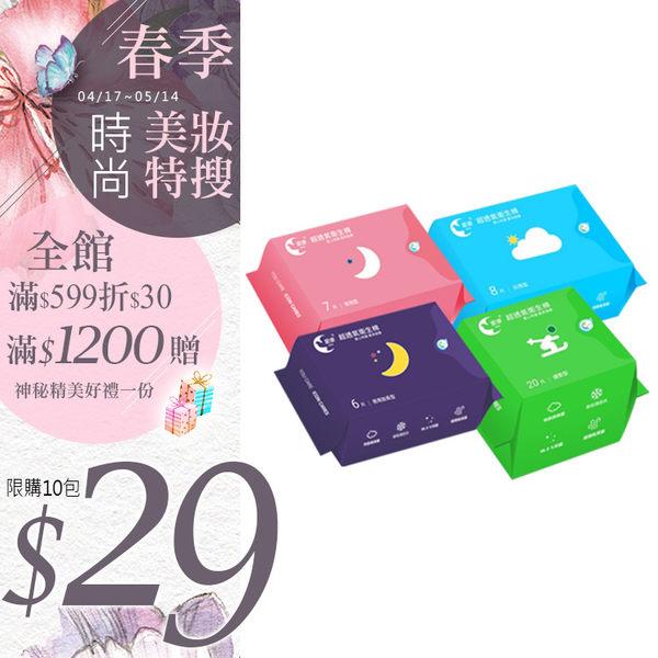 活動限定賣場-ICON 愛康 衛生棉 護墊 / 日用型 / 夜用型 / 加長型【Miss.Sugar】【K000797】