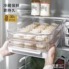凍餃子盒多層裝水餃的托盤冷凍絞子保鮮餛飩家用冰箱專用收納盒子WD 電購3C
