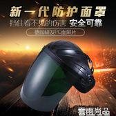 電焊面罩頭戴氬弧焊面罩焊接眼鏡焊工面罩電焊帽燒焊防護面罩面具 一件免運