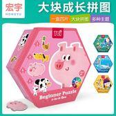 拼圖兒童3歲紙質寶寶幼兒大塊拼圖四合一男女孩智力玩具3-6歲