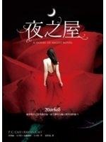 二手書博民逛書店《夜之屋Marked (The House of Night, Book 1)》 R2Y ISBN:9862131535