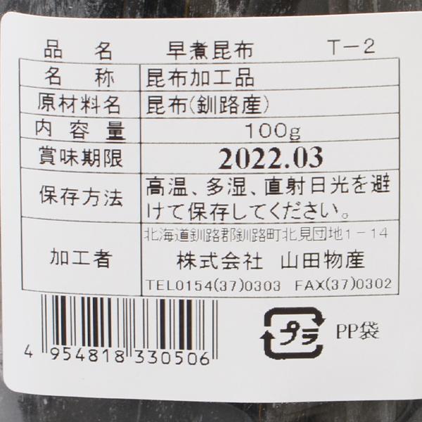 【日本】北海道早煮昆布100g (保存期限:2022.03)