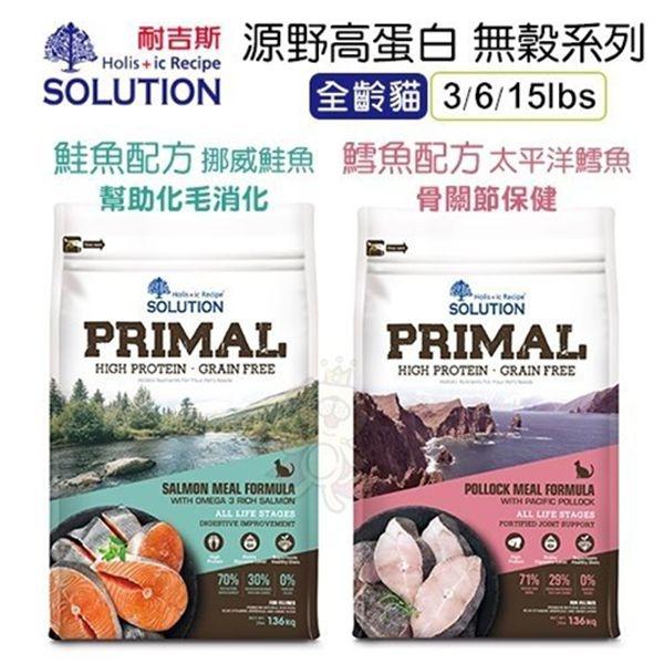 *WANG*新耐吉斯SOLUTION《PRIMAL源野高蛋白系列 無穀全齡貓-鱈魚配方》3磅 貓飼料