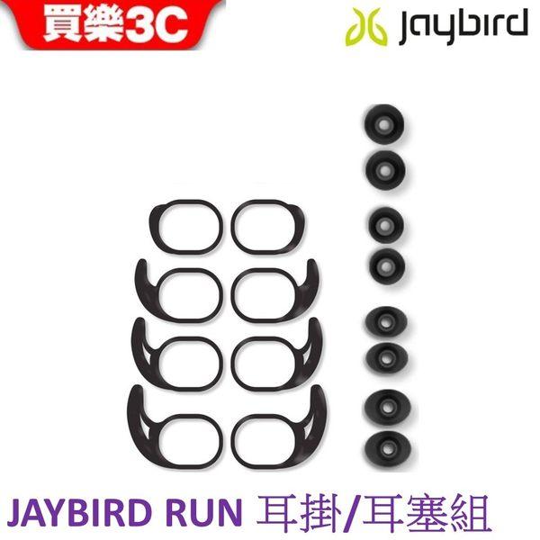 Jaybird RUN 耳塞與耳掛組合配件包 【公司貨】