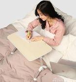 可折疊調節簡易大學生臥室坐地宿舍桌板小桌子懶人多功能大學寢室 『夢娜麗莎』