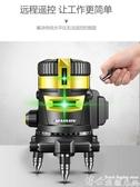 水平儀 遙控水平儀綠光激光2線3線5線高精度紅外線強光自動打斜線投線儀 博世LX