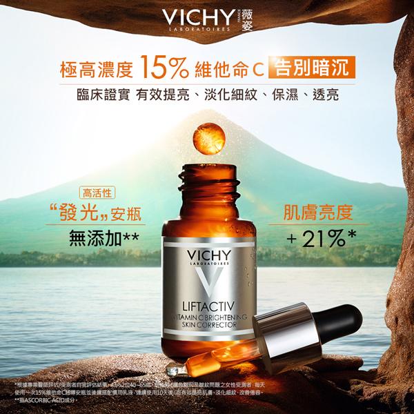 VICHY薇姿 M89火山能量微精華30ml+15%維他命C超導安瓶10ML 美白保濕雙入組 彈潤透亮