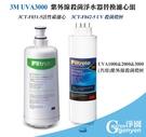[免運超取] 3M UVA3000 紫外線殺菌淨水器替換濾心+燈匣(6期0利率)