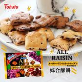 日本 Tohato 東鳩 ALL RAISIN 綜合酥餅 126g 葡萄酥餅 巧克力酥餅 酥餅 雙味葡萄乾小酥餅 餅乾
