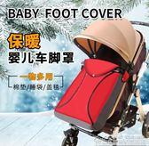 嬰兒推車防風擋風罩寶寶手推車睡袋兒童傘推車保暖通用加厚腳套罩  居樂坊生活館YYJ