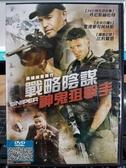 挖寶二手片-D59-正版DVD-電影【戰略陰謀:神鬼狙擊手】-丹尼斯赫柏特 查德麥可柯林斯 比利贊恩(