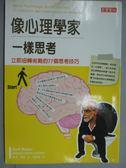 【書寶二手書T4/心理_KKI】像心理學家一樣思考_蔡慈皙, 洛夫雷伯