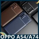 OPPO A54 A74 甲殼蟲保護套 軟殼 碳纖維絲紋 軟硬組合 防摔全包款 矽膠套 手機套 手機殼 歐珀