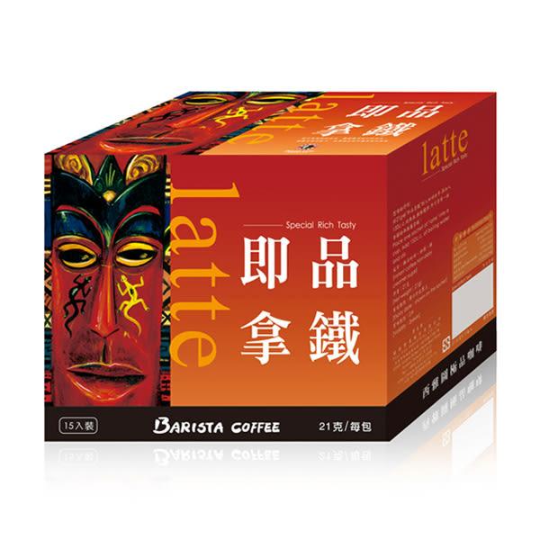 [西雅圖]即品拿鐵咖啡(90包)