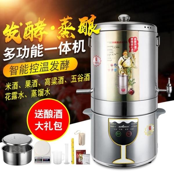 釀酒機蒸餾器蒸酒器小型釀酒設備家用全套小型燒酒設備白酒設備 夢幻小鎮「快速出貨」