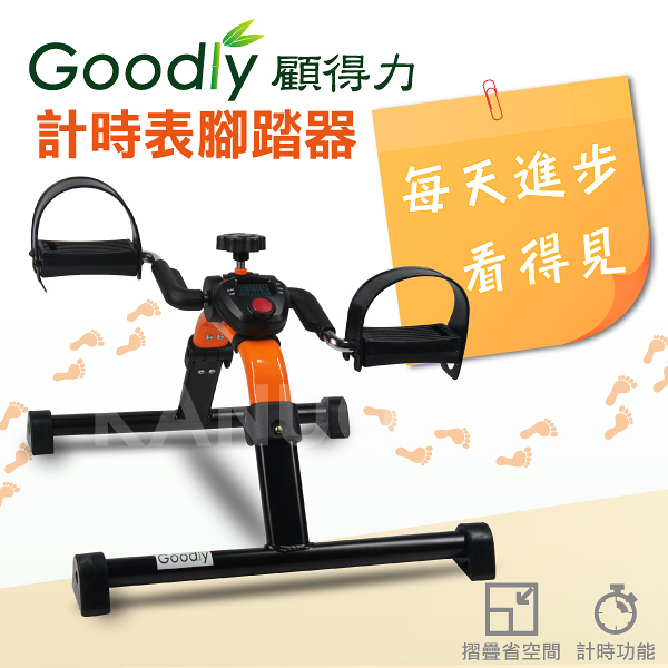 【Goodly顧得力】計時表腳踏器 RS182 腳踏復健器 手足健身車 (橘色)