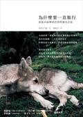 (二手書)為什麼要一直旅行:與狼犬威爾菲的閃閃發光之旅