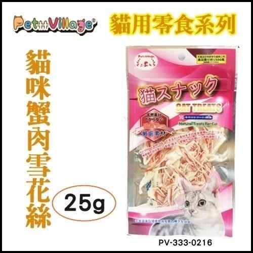 *WANG*【魔法村Pet Village】PV系列貓零食-PV貓咪蟹肉雪花絲PV-333-0216