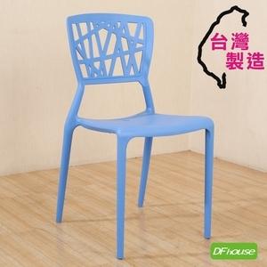 《DFhouse》水立方-休閒椅-紅色藍色