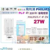 【PHILIPS飛利浦】燈泡 PL.27W (並排BB)PL-F省電燈管(白/黃).檯燈用【燈峰照極my買燈】