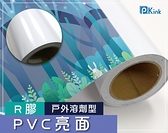 PKINK-噴墨油性R膠PVC亮面50吋45米 1入(大圖輸出紙張 印表機 耗材 捲筒 攝影 展覽 溶劑型墨水)