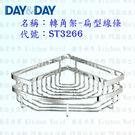 【PK廚浴生活館】 高雄 Day&Day 日日 不鏽鋼廚房配件 ST3266 轉角架-扁型線條 304不鏽鋼