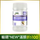白蘭氏 鈣+大豆萃取精華60錠/盒-補鈣鎖鈣 補足骨本(效期2021/2) 14005017