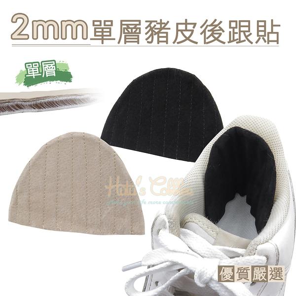糊塗鞋匠 優質鞋材 F45 2mm單層豬皮後跟貼 1雙 彈力絲後跟貼 防磨後跟貼 運動鞋後跟貼