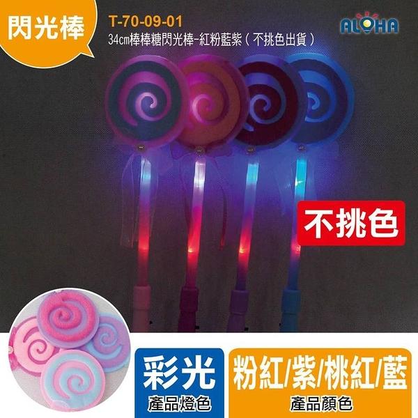 LED發光髮箍 尾牙/活動/花燈/演唱會 34cm棒棒糖閃光棒-紅粉藍紫(不挑色出貨)(T-70-09-01)