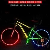 腳踏車反光貼反光條夜光裝備熒光貼摩托車貼紙【橘社小鎮】