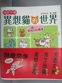 【書寶二手書T3/繪本_LEC】貓隱外傳:異想貓的世界_妙卡卡