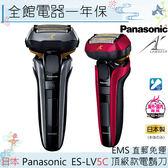 【一期一會】【日本現貨】日本 Panasonic國際牌 ES-LV5C 頂級電動刮鬍刀 5D浮動五刀頭 LV5C 日本直送