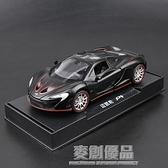 邁凱侖P1超跑合金車模1:32跑車模型聲光回力男孩玩具仿真汽車模型 「麥創優品」