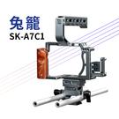 【EC數位】Sevenoak SK-A7C1 SONY A7 A7S A7R A7II A7RII A7SII A7RIII 相機提籠 兔籠