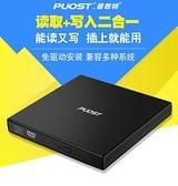 外置移動光驅DVD刻錄機筆記本臺式光盤機電腦CD通用外接USB光驅盒 小山好物