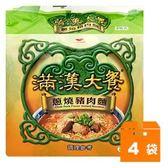 統一 滿漢大餐 蔥燒豬肉麵 193g (3包入)x4袋/箱
