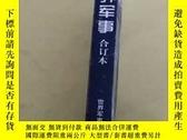 二手書博民逛書店罕見世界軍事2004年全年合訂本Y280835