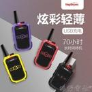 對講機 迷你對講機微型無線戶外酒店餐廳民用大功率手持小型對講器機 【618特惠】