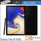 Samsung Galaxy Tab S4 10.5 Wi-Fi T830 八核 256G-送原廠皮套+保貼+32G卡