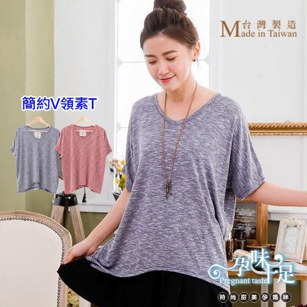 *孕味十足。孕婦裝*【CMI7896】台灣製寬鬆舒適簡約V領設計孕婦上衣 兩色