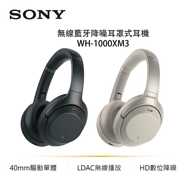 【限時特價】SONY WH-1000XM3 藍芽耳罩式耳機 HD 降噪處理器 台灣原廠保固