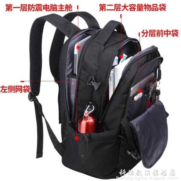 瑞士軍刀雙肩包男 背包休閒商務旅行大容量瑞士書包電腦男士戶外 秋季新品